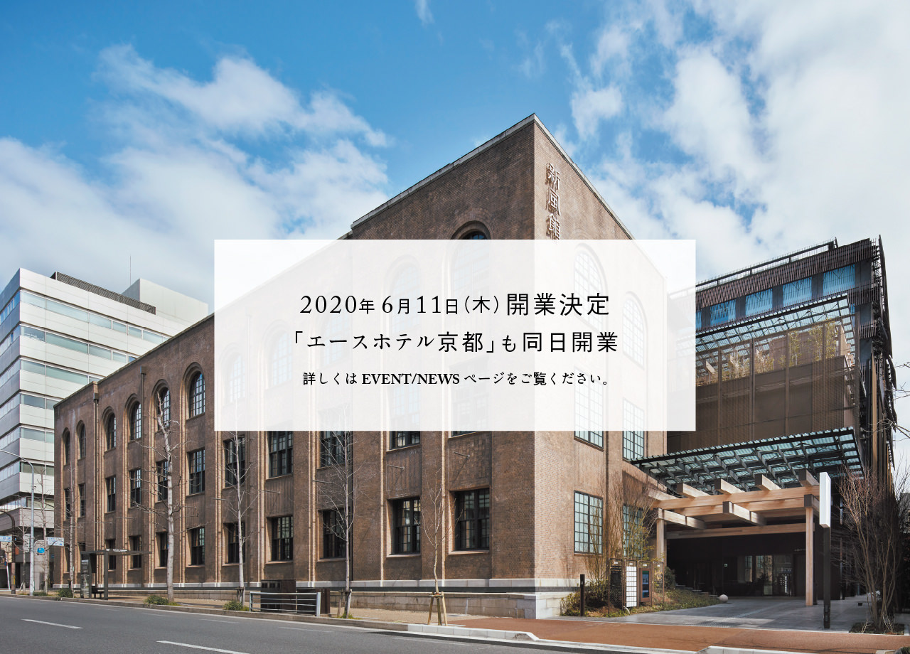 「新風館」開業決定のお知らせ